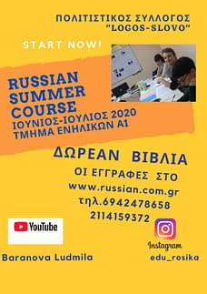 russian-summer-course-2020