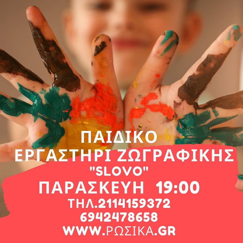 ΠΑΙΔΙΚΟ ΕΡΓΑΣΤΗΡΙ ΖΩΓΡΑΦΙΚΗΣ - ΠΑΡΑΣΚΕΥΗ 19:00
